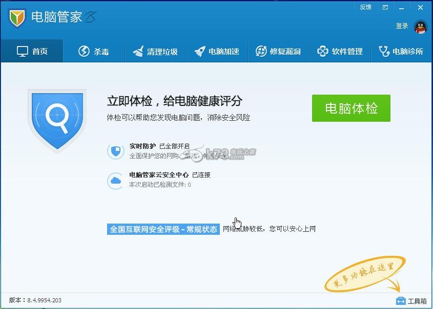 腾讯电脑管家 v10.10.16 官方下载 截图
