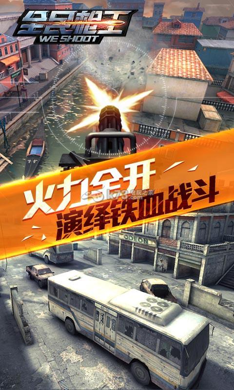 全民枪王 v1.8.5 安卓正版下载 截图