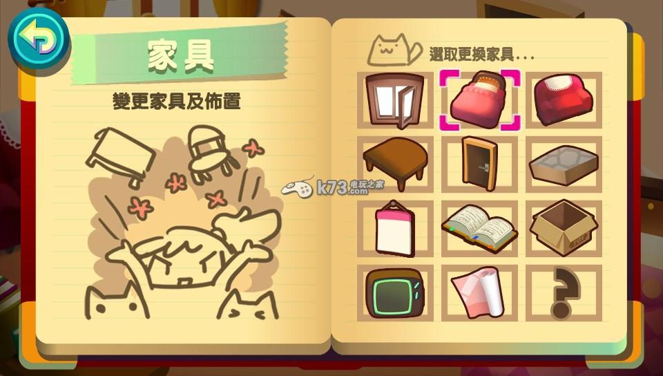 方块猫嘉年华 繁体中文版下载 截图