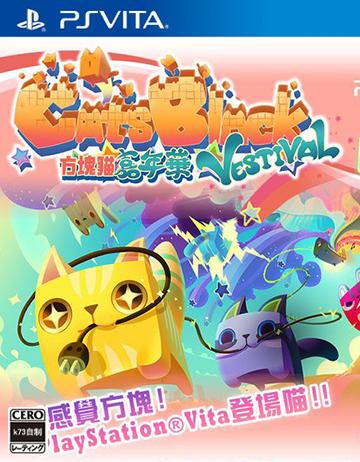 方块猫嘉年华繁体中文版下载