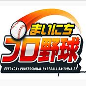 每日职业棒球