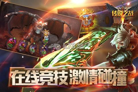 传说之战 安卓正版下载 截图