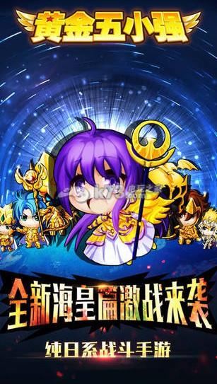黄金五小强 安卓正版下载 截图