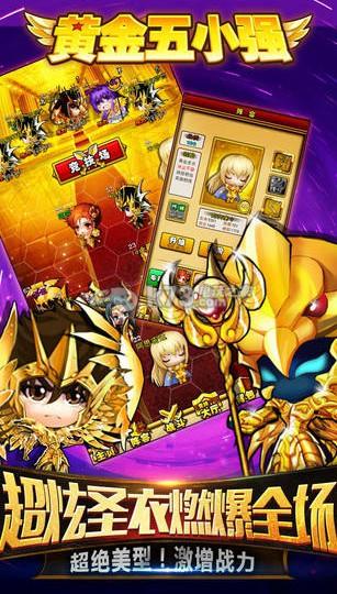 黃金五小強 安卓正版下載 截圖