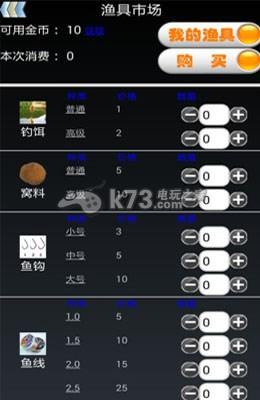 钓鱼看漂 v7.9.0 无限金币版下载 截图