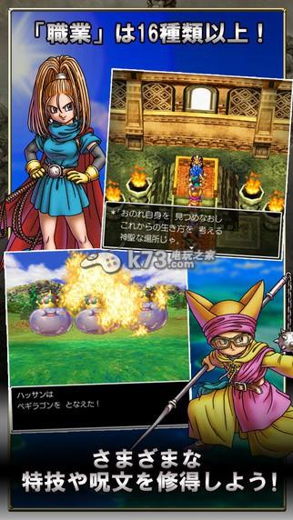勇者斗恶龙6 v1.1.3 汉化版下载 截图