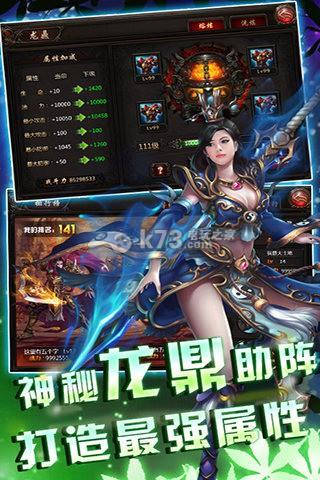 天天烈血手游 v1.8.02 官方下载 截图