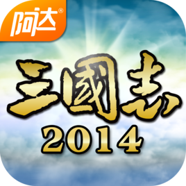 阿达三国志2014 安卓正版2.1.0下载