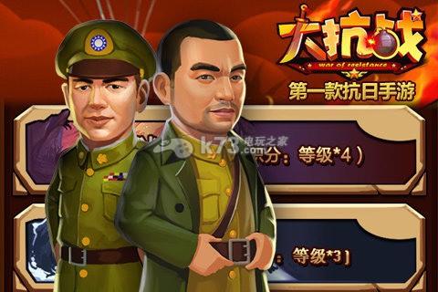 大抗战手游 官网1.3.0下载 截图