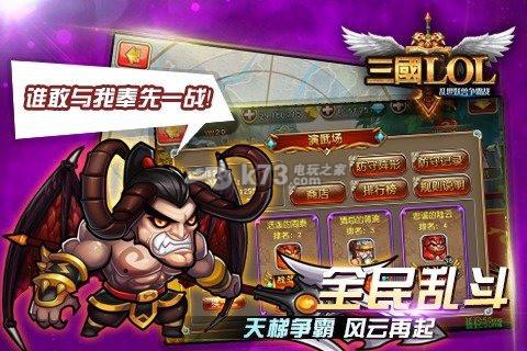 三国LOL官网 三国英雄联盟攻略 三国LOL礼包 激活码 k73电玩之家图片