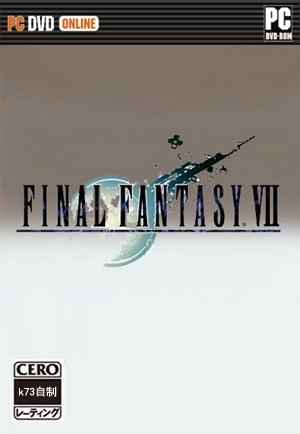 最终幻想7重制版 修改器下载