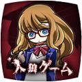 人狼游戏 for Girls 下载