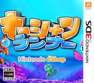 Ocean Runner 日版下载【3dsware】