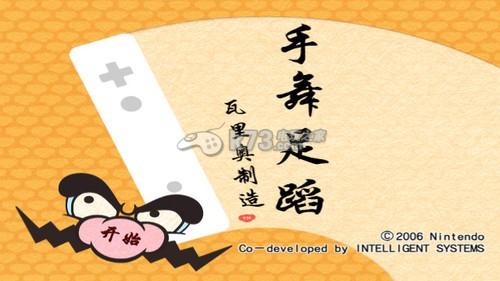 手舞足蹈 瓦里奥制造 简体中文版下载 截图