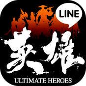 line英雄乱舞官网下载v1.1.4