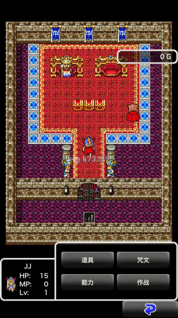 勇者斗恶龙1 汉化版下载 截图