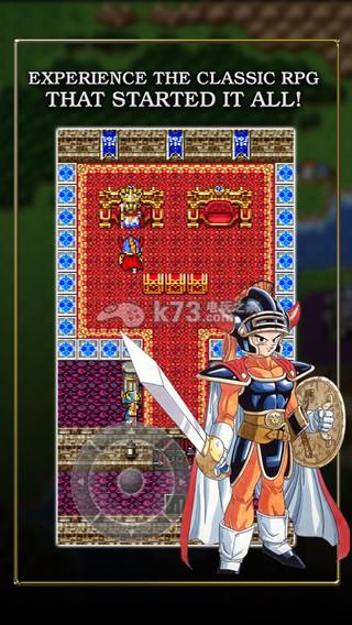勇者斗恶龙1 安卓中文版下载 截图