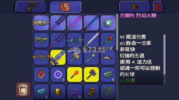 泰拉瑞亚pe v1.3.0.7.9 中文汉化版下载 截图