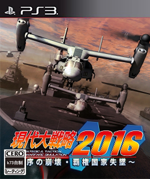 现代大战略2016 日版下载