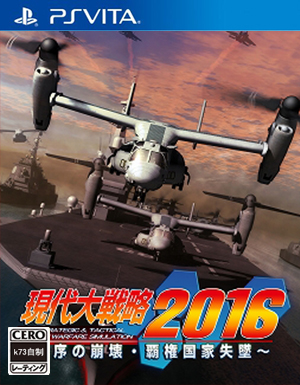 现代大战略2016日版下载