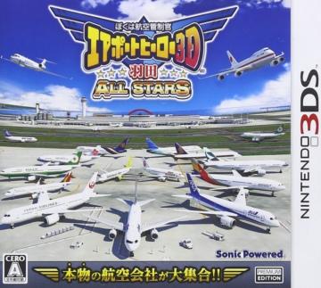 我是航空管制官 机场英雄3D 羽田全明星日版下载