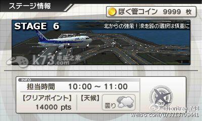 我是航空管制官 机场英雄3D 羽田全明星 ntr金手指下载 截图