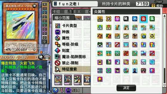 游戏王ARC-V卡片力量sp 完全汉化版下载 截图