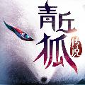 青丘狐传说手游官服破解版下载