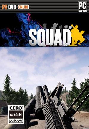 行动小组squad 中文版下载