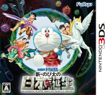 哆啦A梦 新·大雄的日本诞生日版下载