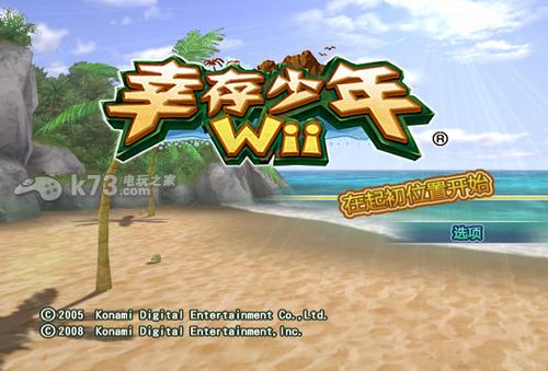 幸存少年Wii 簡體中文版下載 截圖