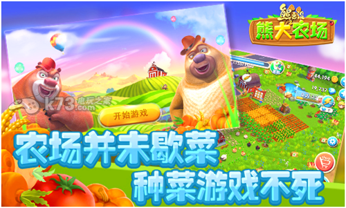 熊出没之熊大农场 v1.4.5 游戏下载 截图