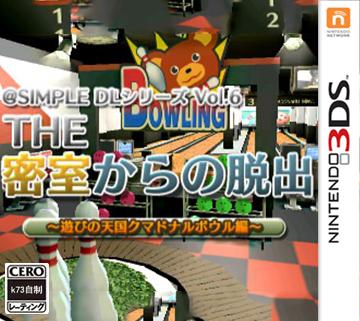 SIMPLE DL Vol6 密室脱出 游戏天国熊当劳保龄球篇日版cia下载