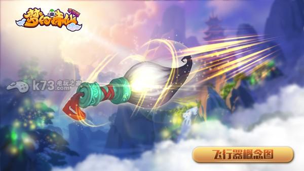 梦幻诛仙手游 v1.826.1  安卓版下载 截图