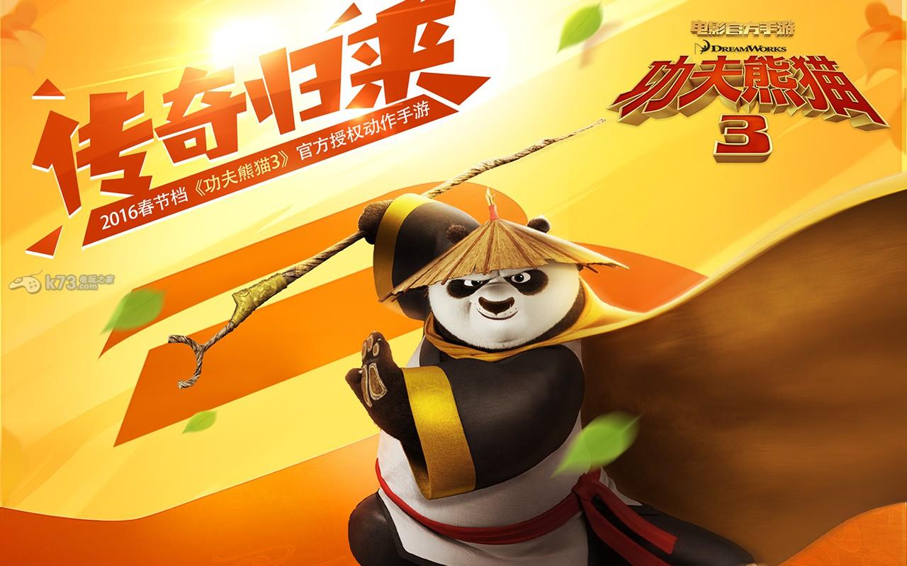 功夫熊猫3手游高清图片