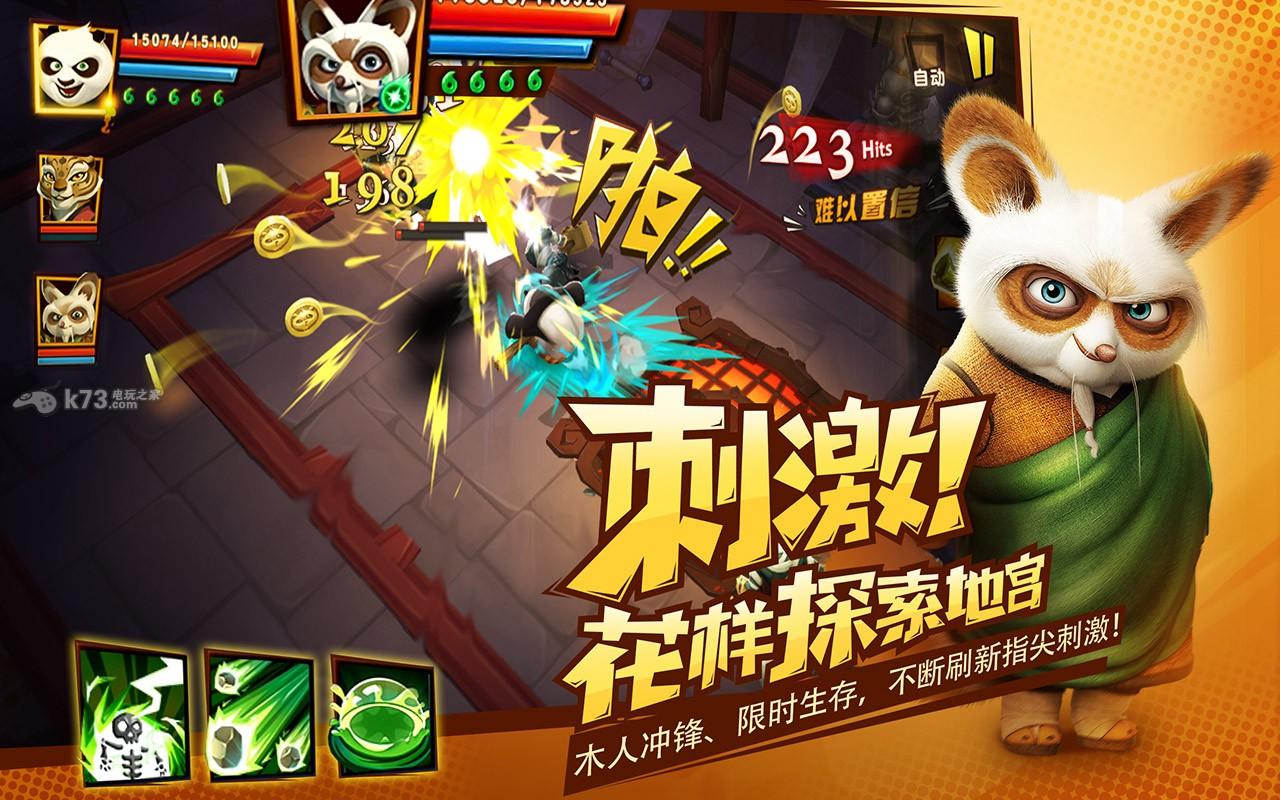 功夫熊猫3手游 v1.0.30 中文破解版下载 截图