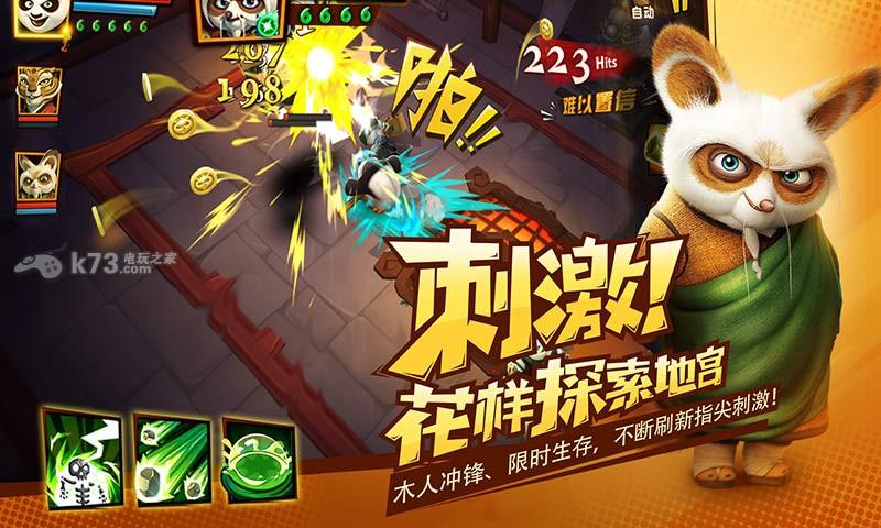 功夫熊猫3手游 破解版下载 截图