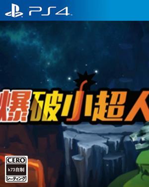 爆破小超人 简体中文版下载