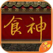 食神手游 2.0.3版下载