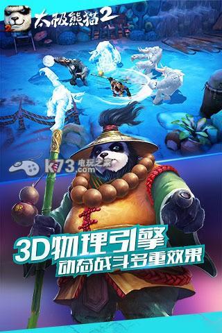 太极熊猫2 v1.5.1 新年版下载 截图