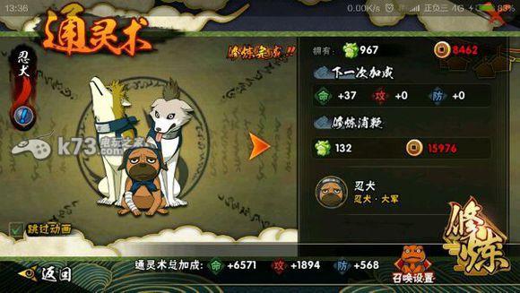 火影忍者手游 v1.43.16 新年版下载 截图