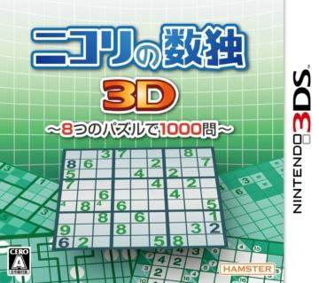 数独3D八题千问汉化版下载