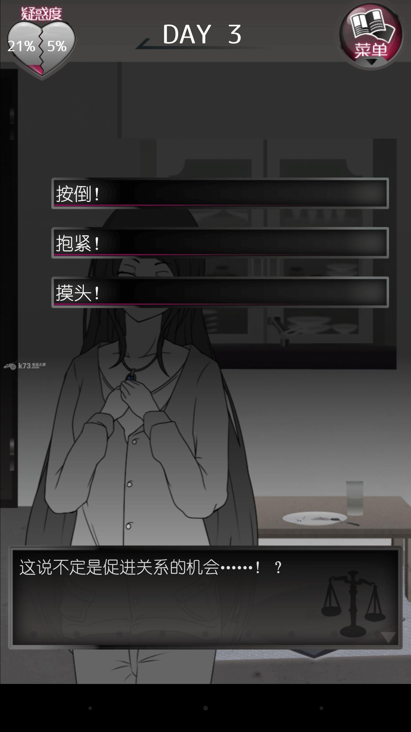 前女友和现女友和我 安卓中文版下载 截图