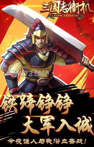 三国志街机 v0.2.8 越狱版下载 截图