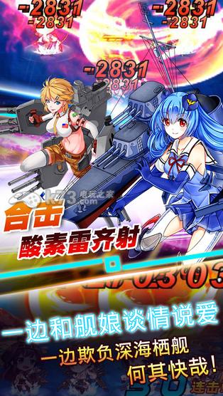 舰娘Collection v1.0.5 官网下载 截图