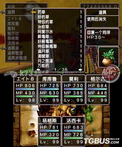 勇者斗恶龙8 完美汉化版下载 截图