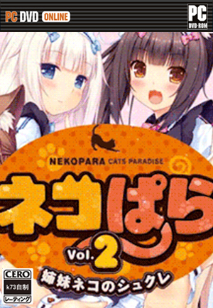 Nekopara vol.2 中文版下載