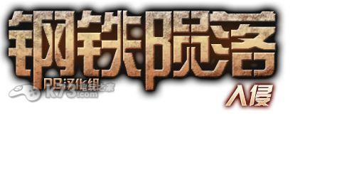 钢铁陨落入侵 汉化中文版下载 截图