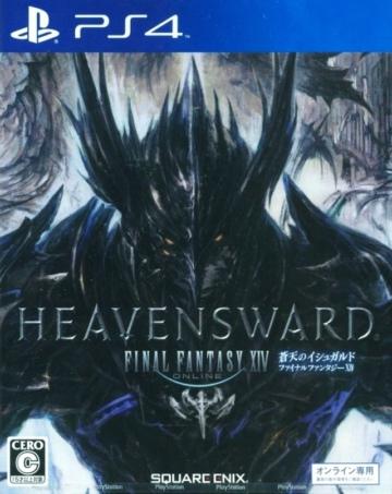 最终幻想14 苍天的伊修加德 日版下载