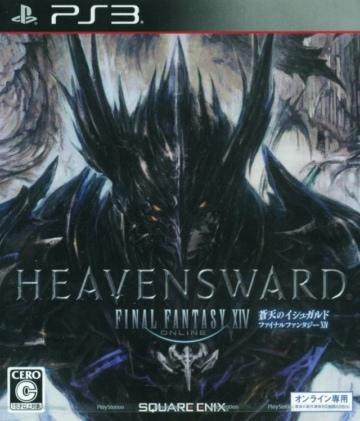 最终幻想14苍天的伊修加德 日版下载